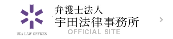 UDA LAW OFFICE 宇田法律事務所 OFFICIAL SITE